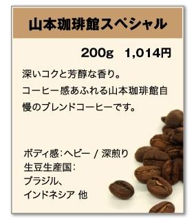 山本珈琲館スペシャル 200g 944円 深いコクと芳醇な香り。コーヒー感あふれる山本珈琲館自慢のブレンドコーヒーです。 ボディ感:ヘビー / 深煎り 生豆生産国:ブラジル、インドネシア 他