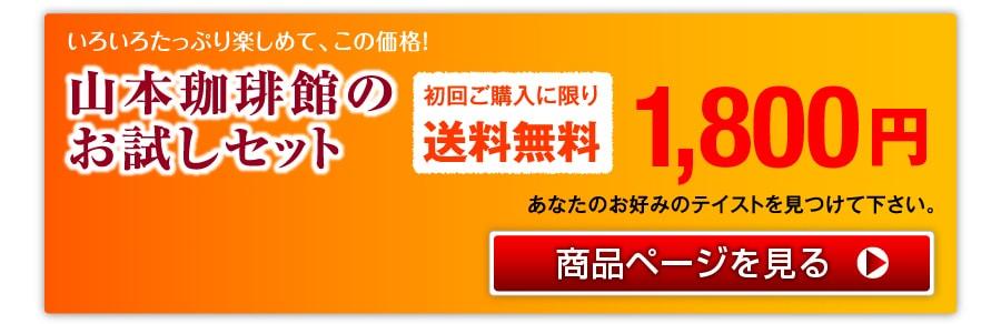 いろいろたっぷり楽しめて、この価格! 山本珈琲館のお試しセット 初回ご購入に限り送料無料 1,600円 セット数と種類をお選びください。 あなたのお好みのテイストを見つけて下さい。 商品ページを見る
