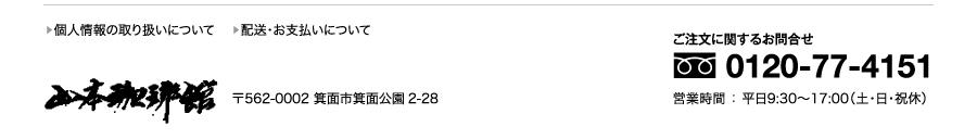 ・個人情報の取り扱いについて  ・配送・お支払いについて 山本珈琲館 〒562-0002 箕面市箕面公園2-28 ご注文に関するお問合せ 0120-77-4151 営業時間 : 平日9:30〜17:00(土・日・祝休)