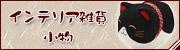 インテリア雑貨・小物