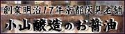 創業明治17年京都伏見老舗「小山醸造のお醤油」