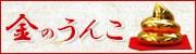 金運「金のうんこ」