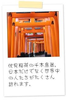 伏見稲荷の千本鳥居。日本だけでなく世界中の人たちがたくさん訪れます。