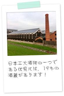日本三大酒蔵の一つでもある伏見には、19もの酒蔵があります!