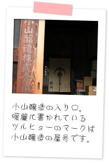 小山醸造の入り口。暖簾に書かれているツルヒョーのマークは小山醸造の屋号です。