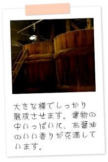 大きな樽でしっかり熟成させます。建物の中いっぱいに、お醤油のいい香りが充満しています。