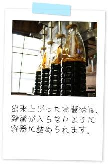 出来上がったお醤油は、雑菌が入らないように容器に容器に詰められます。