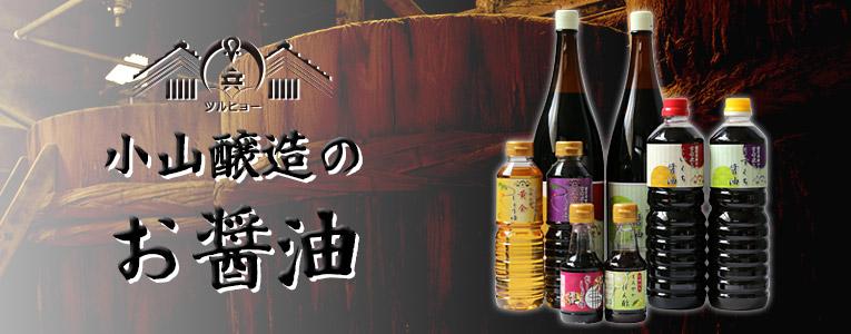ツルヒョー 小山醸造のお醤油