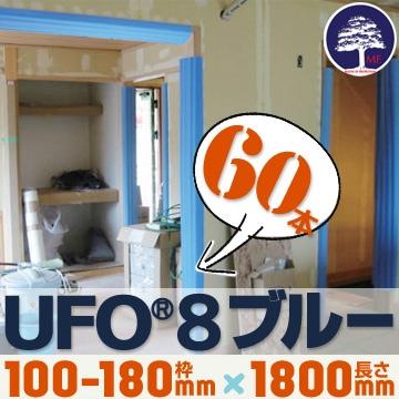 UFO 枠 柱 養生材 エムエフ エムエフ株式会社