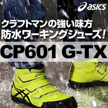アシックス 作業靴 安全靴