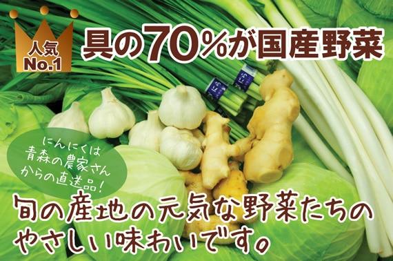 具の70%が国産野菜