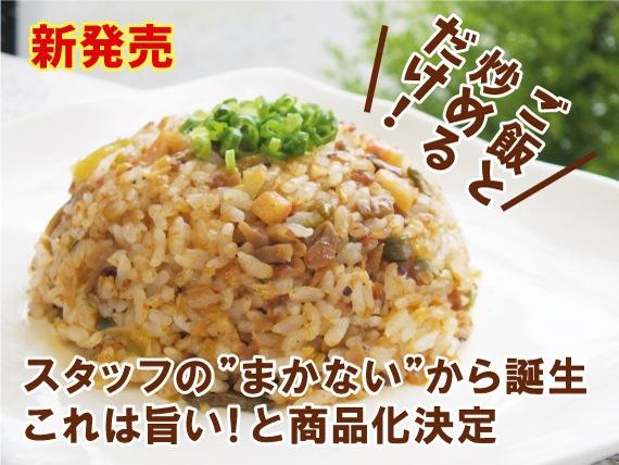 新発売 まかないチャーハン 四川風ピリ辛