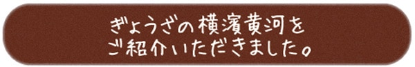 横濱黄河がTV・雑誌でご紹介頂きました