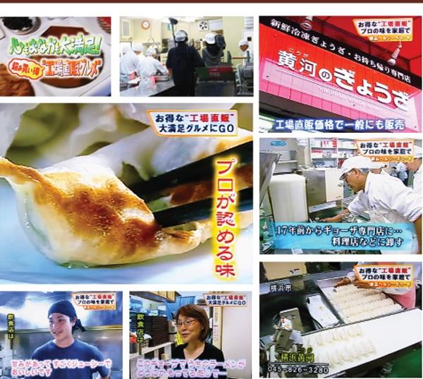 FNNスーパーニュースで横濱黄河が紹介されました
