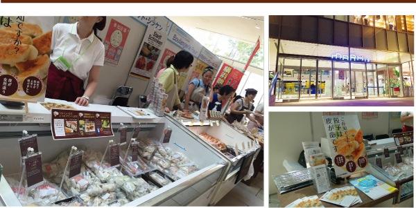 「よこはま物産展」にて黄河の餃子の出張販売をさせて頂きました