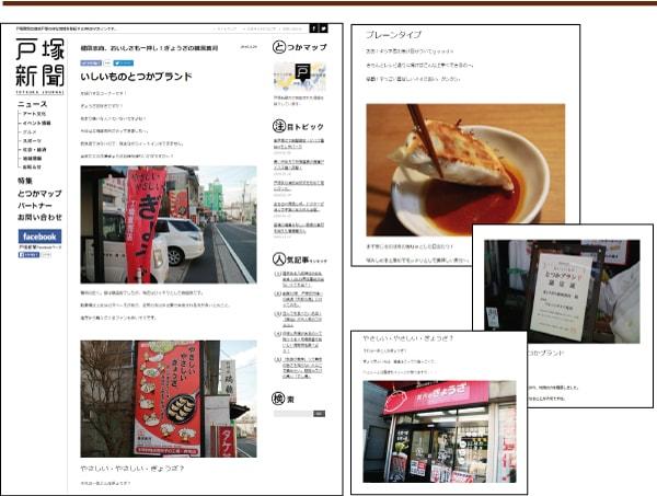 戸塚新聞さまに取材いただきました