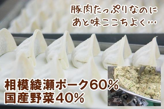 相模綾瀬ポーク6割:国産野菜4割
