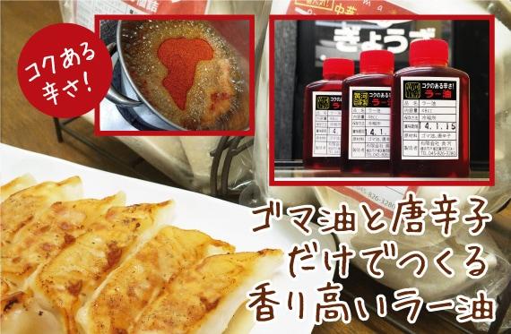 黄河自家製ラー油