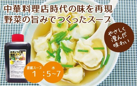 水餃子用濃縮スープ
