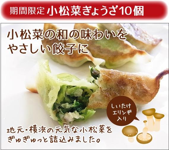 人気の限定ぎょうざ「小松菜ぎょうざ」