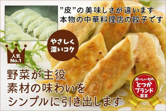 中華料理店の餃子「プレーンタイプ 黄河」