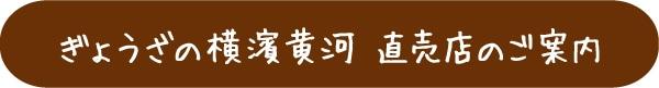 ぎょうざの横濱黄河 直売店のご案内
