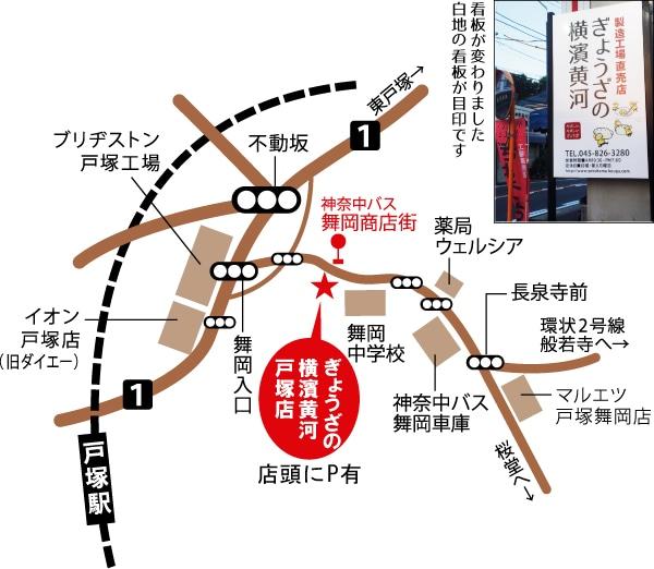 ぎょうの横濱黄河へのアクセス