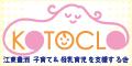 江東豊洲子育て&母乳育児を支援する会