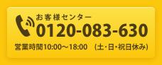 03-3521-2401 営業時間 10:00〜18:00(土・日・祝日休み)