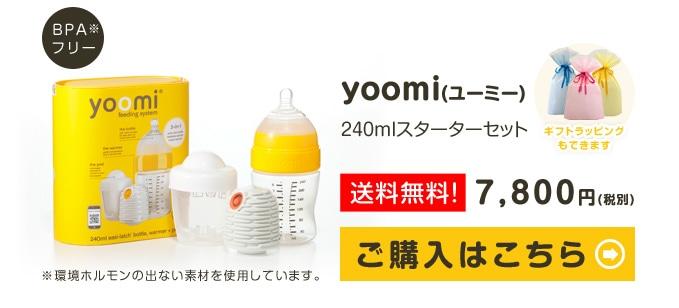 yoomi(ユーミー)240mlスターターセット 7,800円(税別) ご購入はこちら