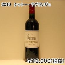 2010シャトー・ラグランジュ(サン・ジュリアン)