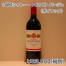 1989シャトー・クロワゼ・バージュ(ポイヤック)