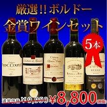 金賞ボルドー赤5本セット(送料無料)