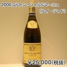 2000コルトン・シャルルマーニュ(ルイ・ジャド)