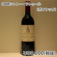 1988シャトー・ラトゥール(ポイヤック)