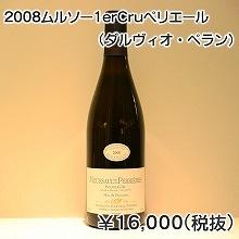 2008ムルソー1er Cruペリエール(ダルヴィオ・ペラン)