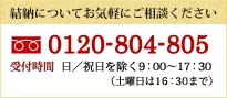 0120-804-805
