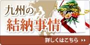 九州の結納事情