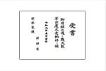 受書台付(関東式) (寿-113)