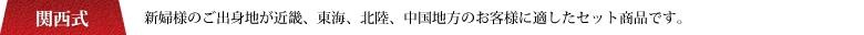 【関西式】新婦様のご出身地が近畿、東海、北陸、中国地方のお客様に適したセット商品です。