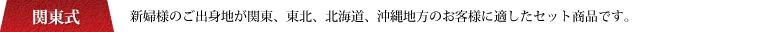 【関東式】新婦様のご出身地が関東、東北、北海道、沖縄地方のお客様に適したセット商品です。