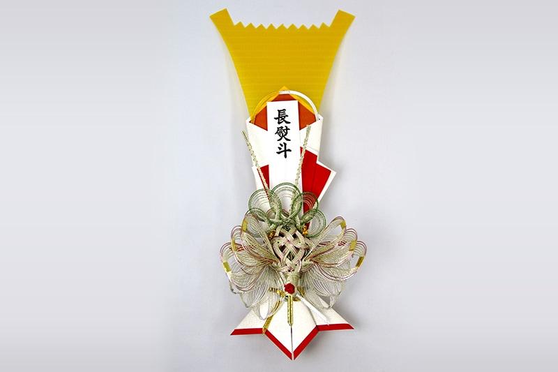 長熨斗(ながのし)