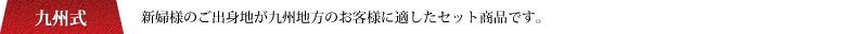 【九州式】新婦様のご出身地が九州地方のお客様に適したセット商品です。