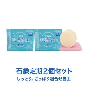 【定期コース】雪塩石鹸2個セット(分割払い)