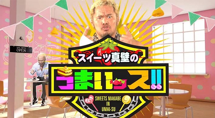 日本テレビ スイーツ真壁のうまいッス!!