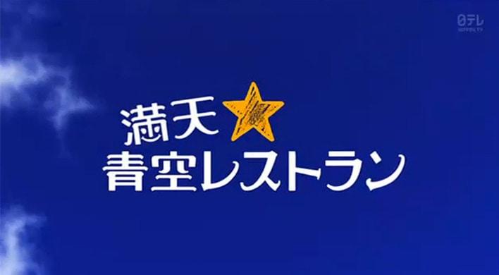 日本テレビ 満天☆青空レストラン