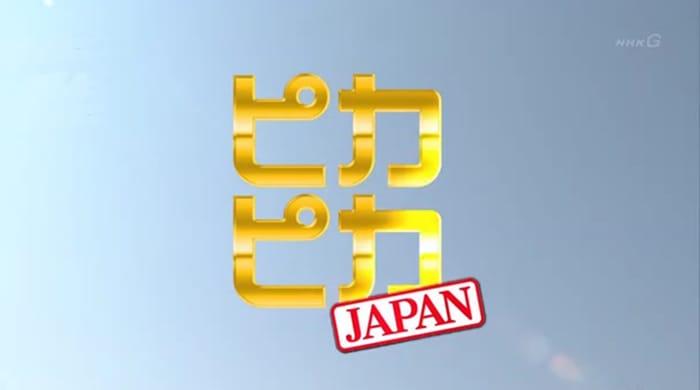 NHKあさイチ ピカピカ歩