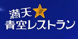 満天★青空レストラン