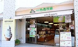 成田ゆめ牧場 花崎町店