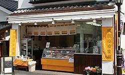 成田ゆめ牧場 薬師堂前店